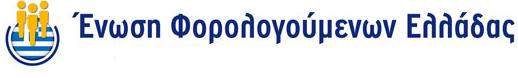 ενωση γορολογουμενων logo